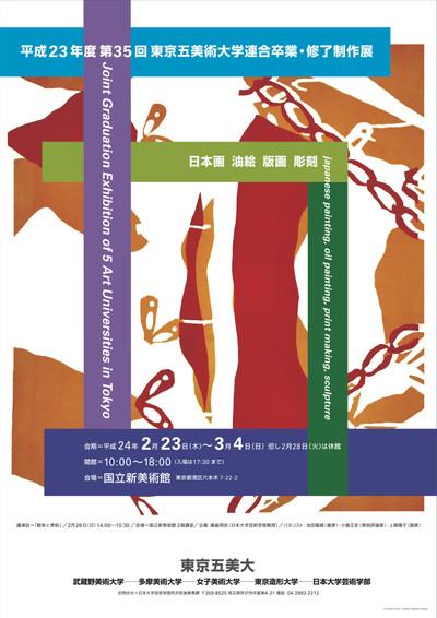 五美大展2012