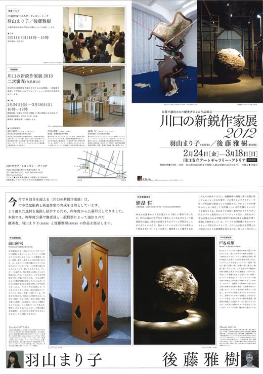 羽山まり子|川口の新鋭作家展2012