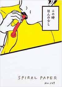 スパイラル広報誌「SPIRAL PAPER no.129」表紙アートワーク