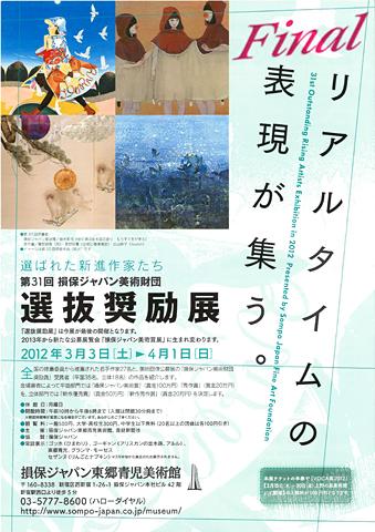 第31回損保ジャパン美術財団 選抜奨励展 Final