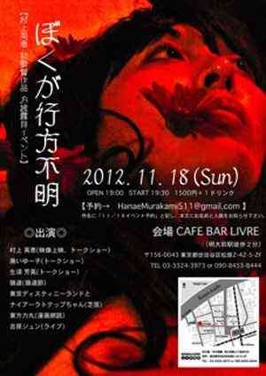 20121118-hanaenurakami