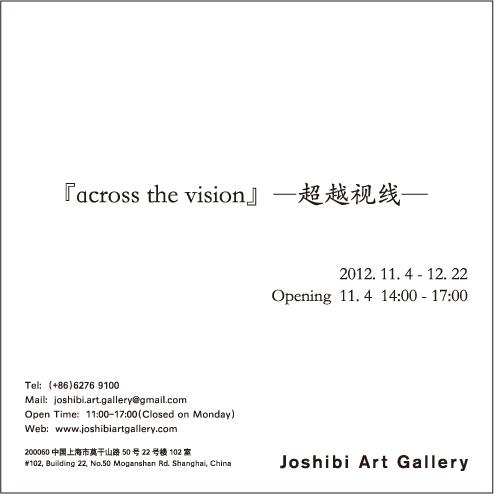 『across the vision』―視線の先へ―