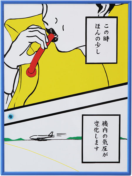 福士朋子 個展「Boarding」