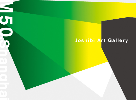 Joshibi Art Gallery|『across the vision』—絵画風景—