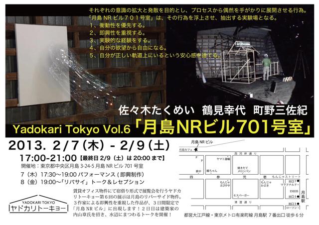 Yadokari Tokyo Vol.6 「月島NRビル701号室」