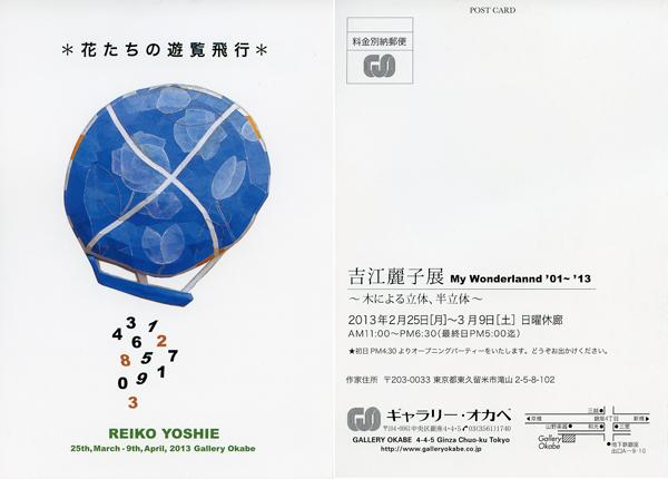 吉江麗子展|ギャラリー・オカベ|My Wonderland'01-'13