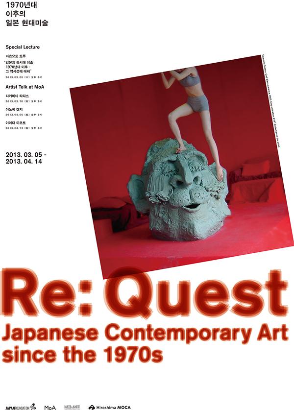 中村一美 先生|Re : Quest