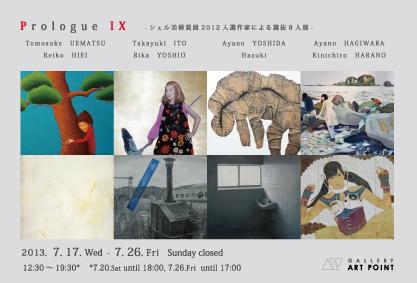 Prologue IX|-シェル美術賞展2012入選作家による選抜8人展