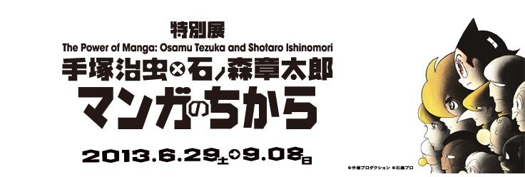 fukushi_mot