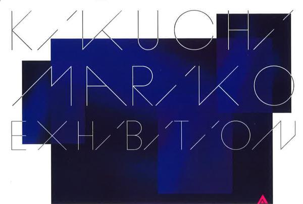 菊池まり子展|藍画廊|2013年10月14日〜19日