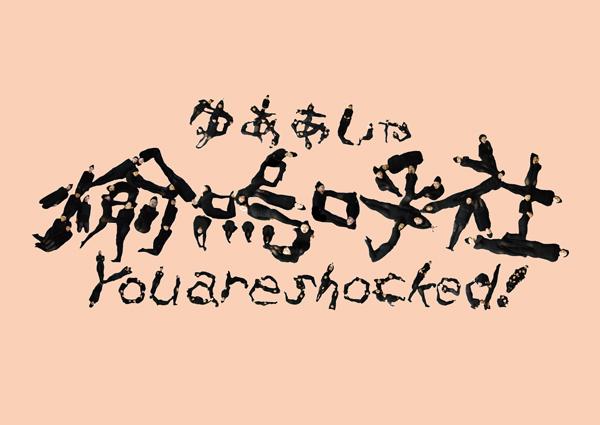 シブカル祭2013|愉嗚呼社