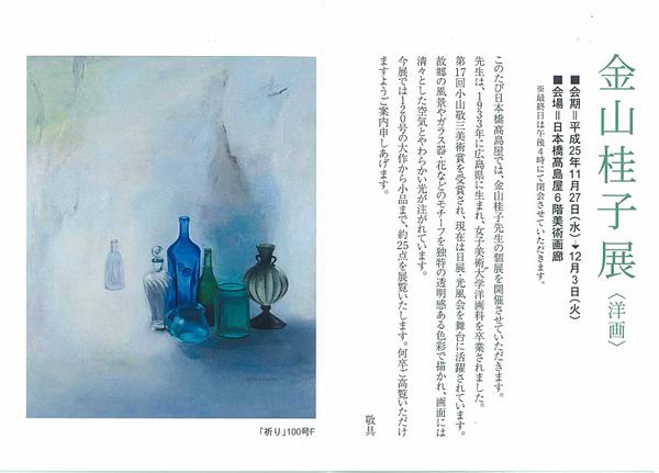 金山 桂子展|日本橋高島屋 6階 美術画廊