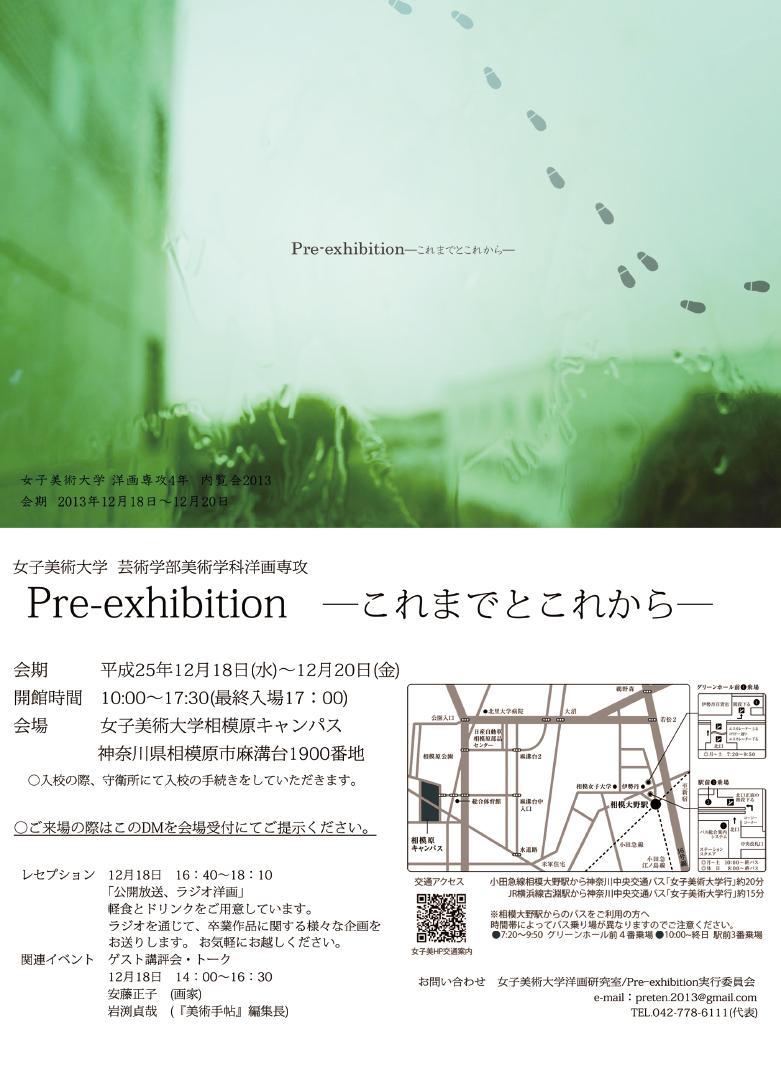 2013プレ展DM