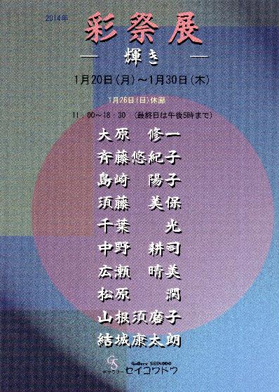 ギャラリー セイコウドウ|広瀬晴美先生|彩祭展