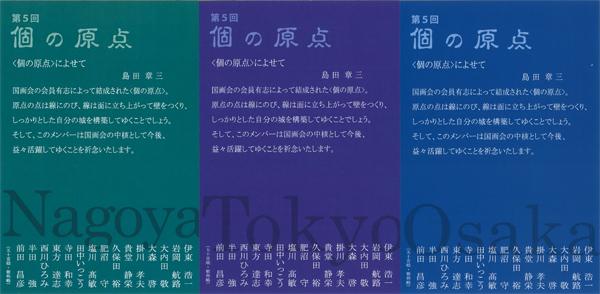 田中いっこう(一幸)教授|第5回 個の原点