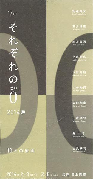 「17th それぞれの0 2014展」10人の絵画