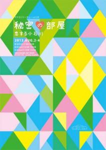 ヤドカリトーキョーvol.09|『秘密の部屋 ~恋する小石川〜』