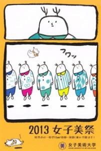 2013joshibisai_sagami