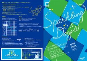 newart2011_flyer0711