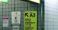 東京DM1