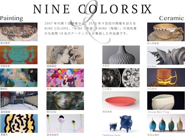 nine colorsⅨ中面下版