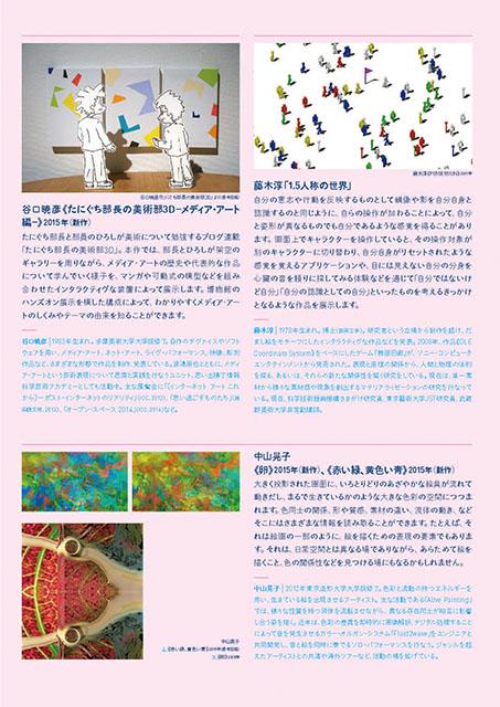 5m3p7o-kidsprogram15-a_ページ_3a