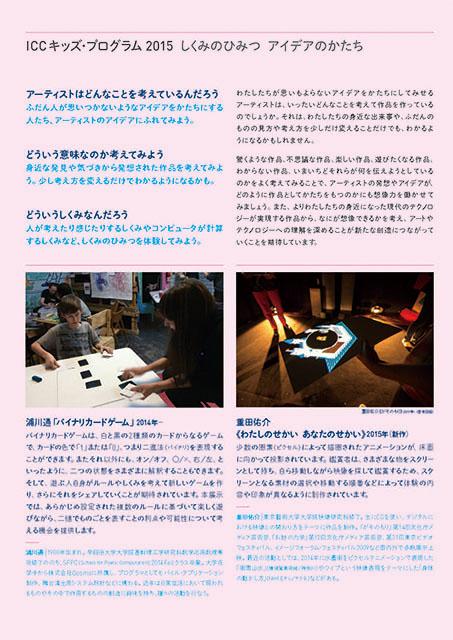 kidsprogram15_ページ_2
