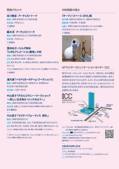 kidsprogram15_ページ_4