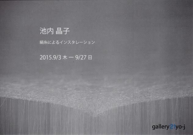 ikeuchi20150903