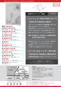 1509-syougaku24_ura_small