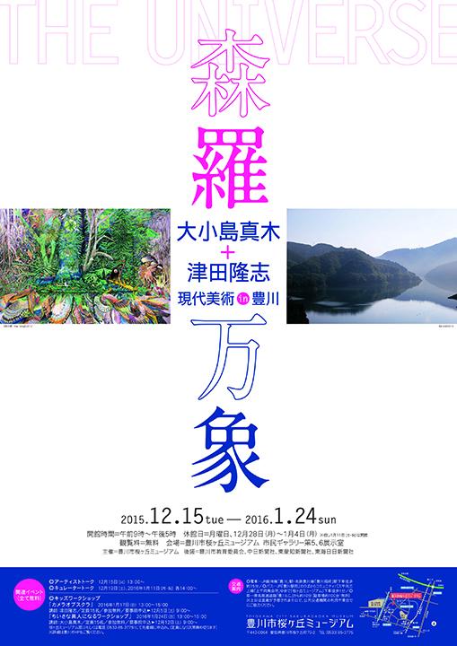 27101508豊川現代美術展B2