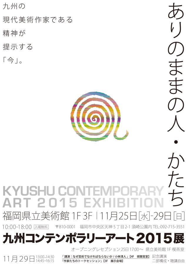 fpma-201511-kyushu-contemporary-art-2015-dm01