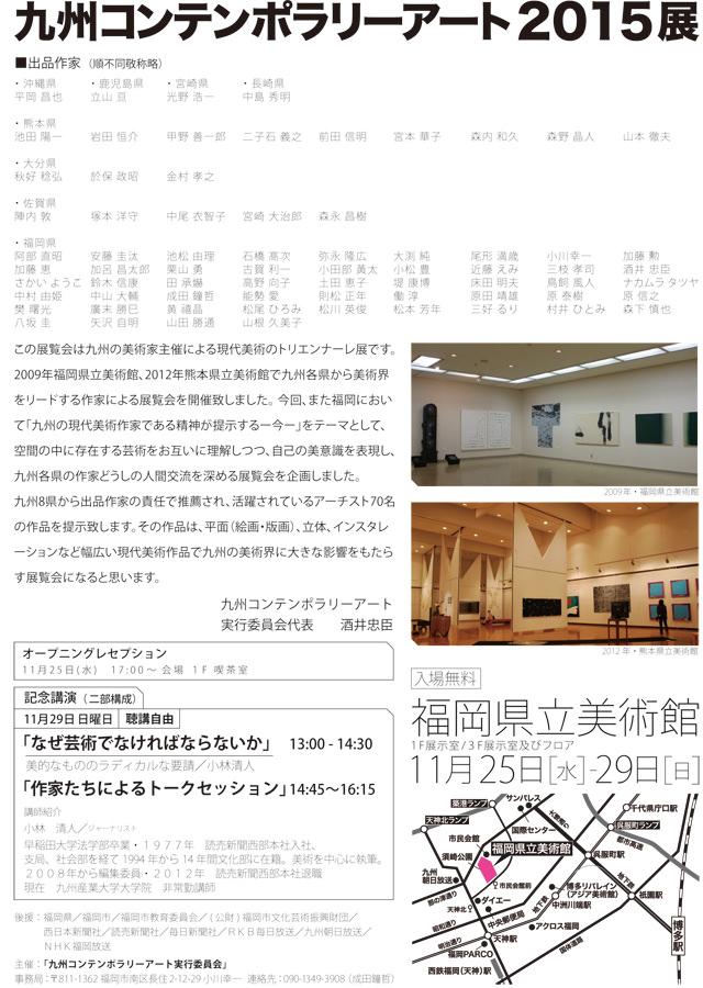 fpma-201511-kyushu-contemporary-art-2015-dm02