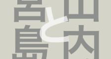 miyaji_yama_ol