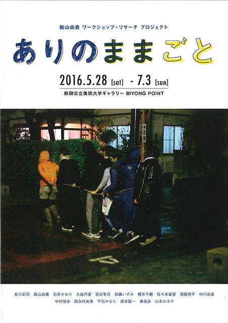 20160525144923_001