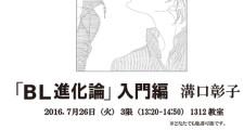 溝口彰子ポスター1
