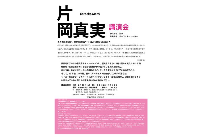 片岡真実講演会02