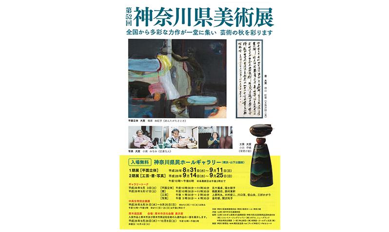 1神奈川県展