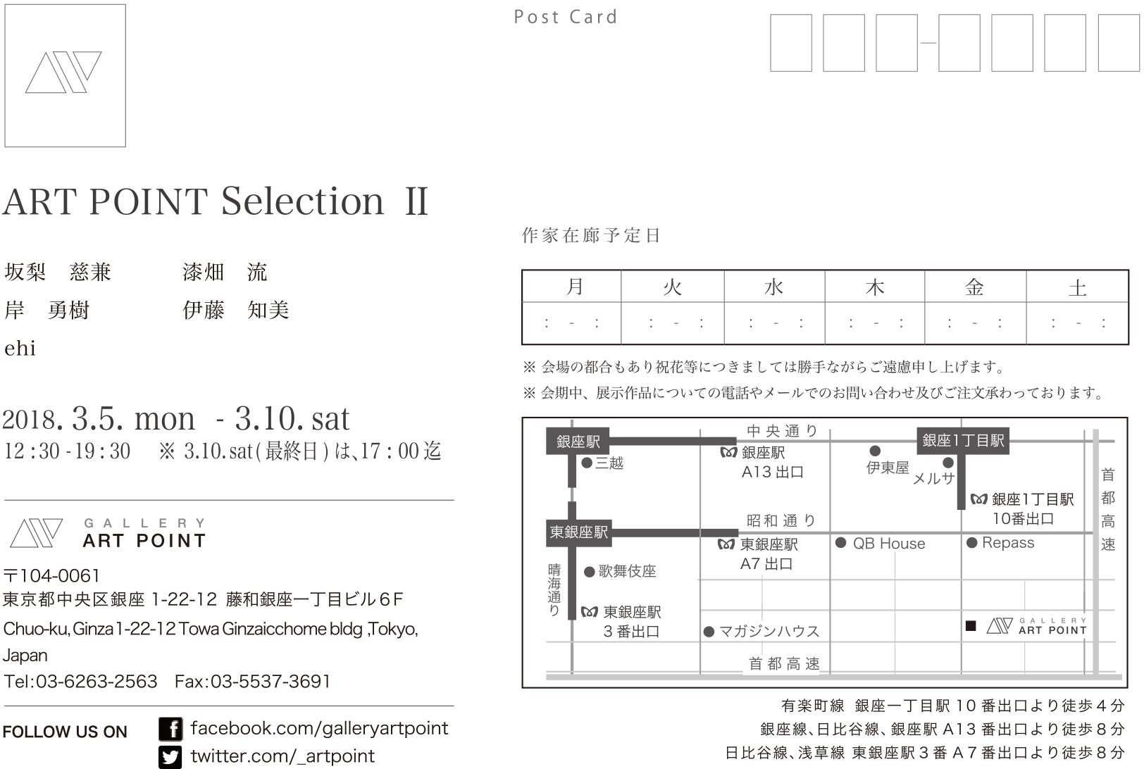 DM-APS Ⅱ2018-宛名面OL