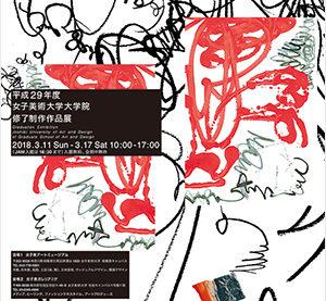 20180311_daigakuinsyuuryouten-main