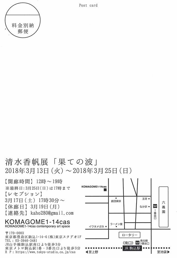 清水香帆の画像 p1_9