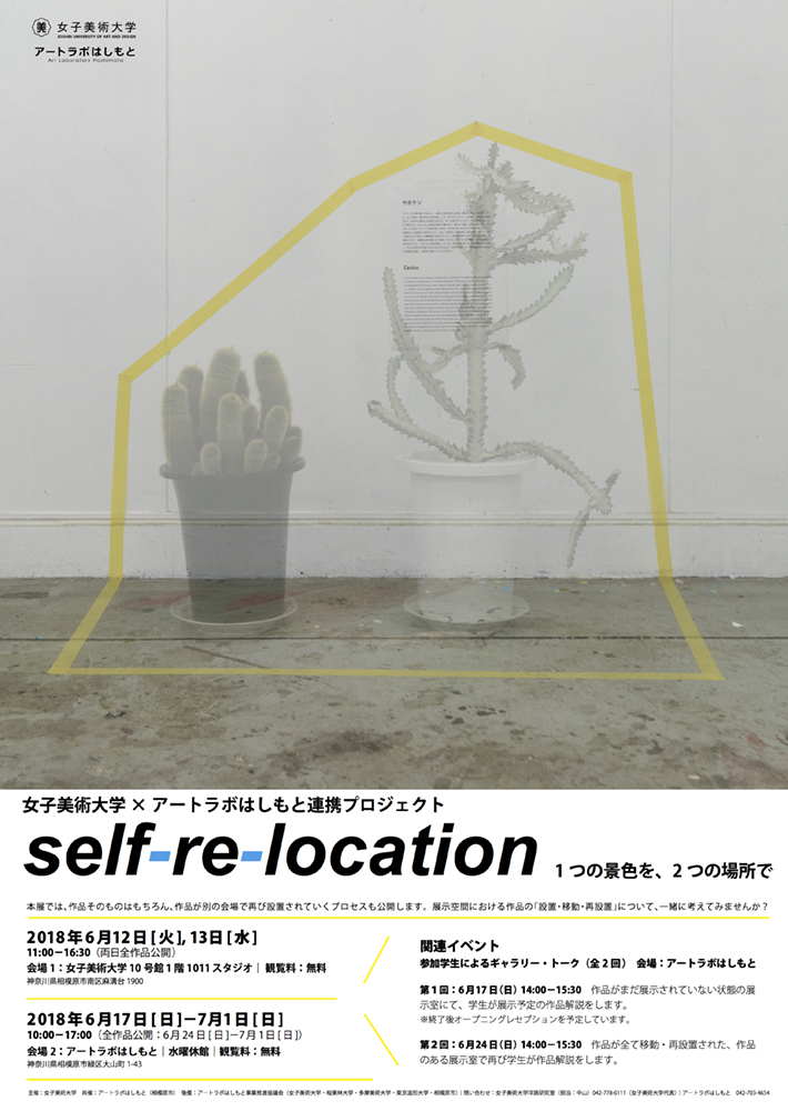 self-re-location_b2_008