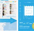 yaizu_artline_A3_flyer_master_ol_bundle_03