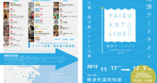 yaizu_artline_A3_flyer_master_ol_bundle_03