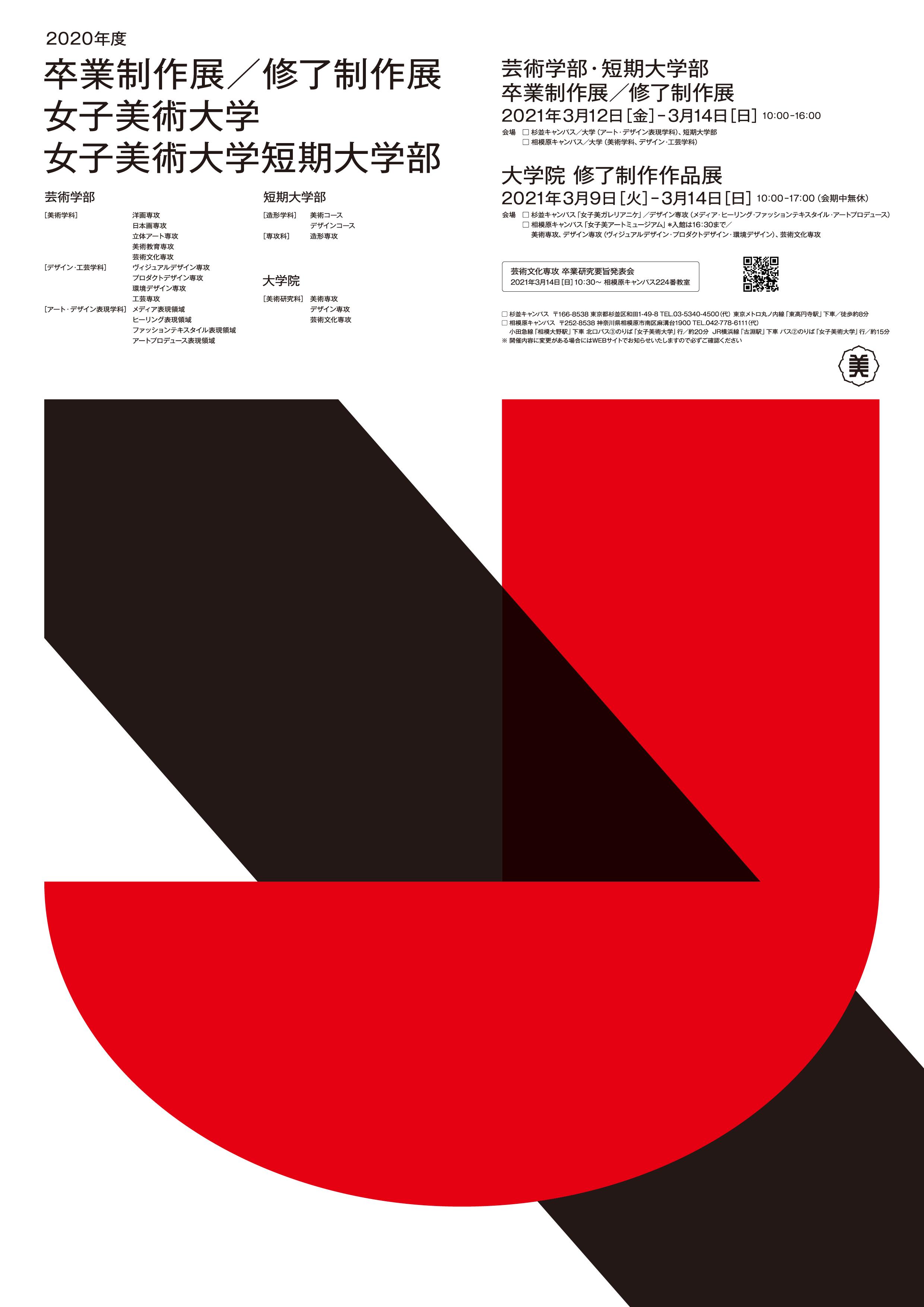 2020卒展【A2】web用【RGB】_ol_20210201